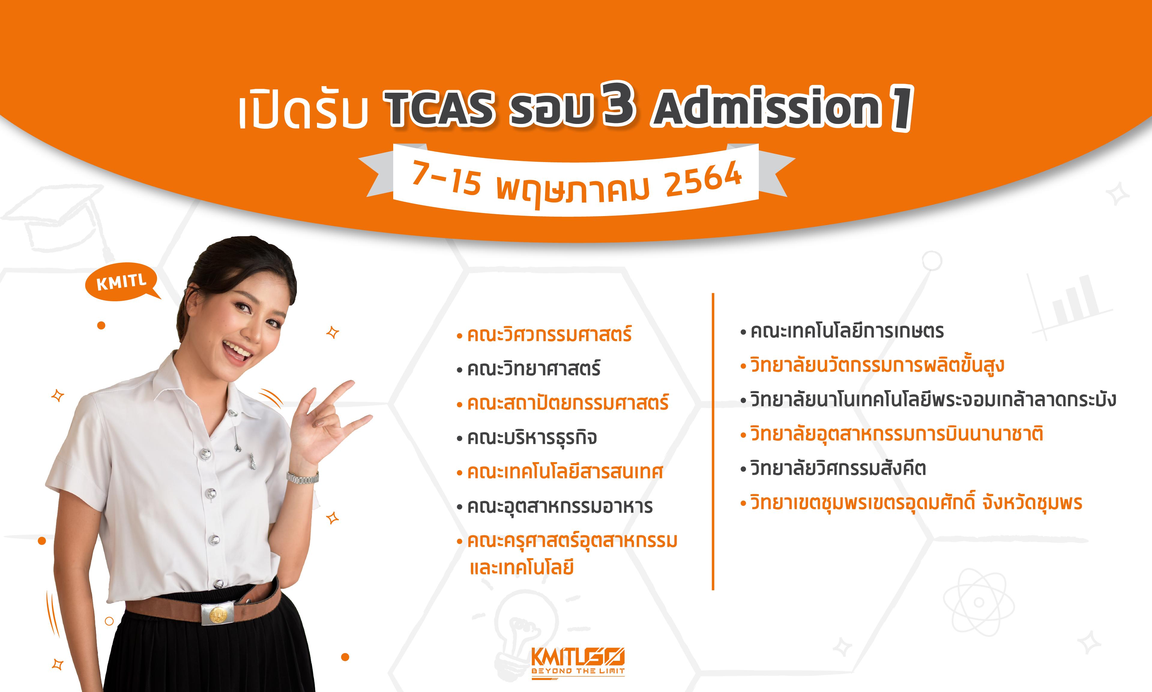 TCAS รอบ 3 Admission1